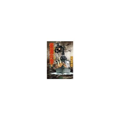 蒼海の盾 2(学研) [電子書籍]