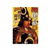 異戦関ヶ原4 鎮西の闘神(学研) [電子書籍]