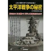 太平洋戦争の秘密(学研) [電子書籍]