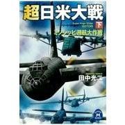 超日米大戦 下(学研) [電子書籍]
