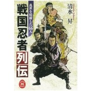 戦国忍者列伝(学研) [電子書籍]