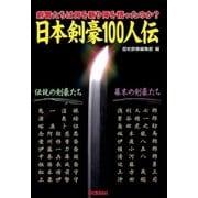 日本剣豪100人伝(学研) [電子書籍]