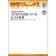 教育ジャーナル2011年10月号Lite版(第1特集)(学研) [電子書籍]