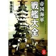 帝国海軍 戦艦大全(学研M文庫) [電子書籍]