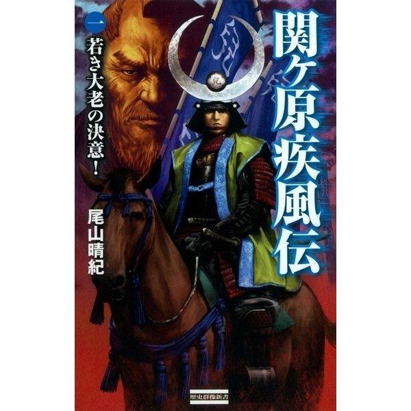 関ヶ原疾風伝 1(学研) [電子書籍]