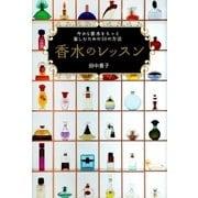 香水のレッスン―今から香水をもっと楽しむための50の方法 (秀潤社) [電子書籍]