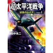 超太平洋戦争1(学研) [電子書籍]