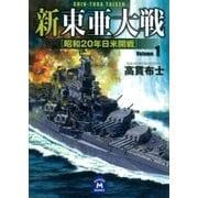 新東亜大戦〈1〉昭和20年日米開戦(学研M文庫) [電子書籍]
