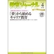 教育ジャーナル2012年4月号Lite版(第1特集)(学研) [電子書籍]