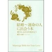 結婚-運命の人に出会う本―愛される自分を始めよう (秀潤社) [電子書籍]