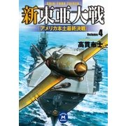 新東亜大戦4(学研) [電子書籍]