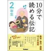 10分で読める伝記 2年生 (秀潤社) [電子書籍]
