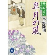 皐月の風―棒手振り同心事件帖(学研M文庫) [電子書籍]
