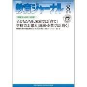 教育ジャーナル2012年8月号Lite版(第1特集)(学研) [電子書籍]