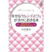 幸せな「セレンディピティ」が次々におきる本(学研) [電子書籍]