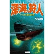 深海の狩人―インド洋交通破壊作戦(歴史群像新書) [電子書籍]