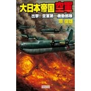 大日本帝国空軍 出撃!空軍第一機動部隊(学研) [電子書籍]