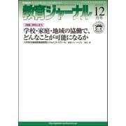 教育ジャーナル2012年12月号Lite版(第1特集)(学研) [電子書籍]