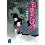 花嵐悲愴剣(学研) [電子書籍]