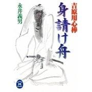 吉原用心棒 身請け舟(学研マーケティング) [電子書籍]