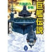 巨艦伝説2(学研) [電子書籍]