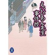 えいびあん先生事件控(学研) [電子書籍]