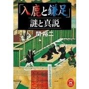 「入鹿と鎌足」謎と真説(学研) [電子書籍]