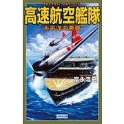 高速航空艦隊―太平洋の悪夢(歴史群像新書) [電子書籍]