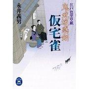 鬼武迷惑剣仮宅雀(学研) [電子書籍]