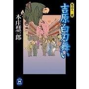 吉原白刃舞い(学研) [電子書籍]