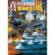 真・大日本帝国軍 陸海統合の嵐1(学研) [電子書籍]