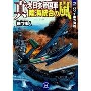 真・大日本帝国軍 陸海統合の嵐2(学研) [電子書籍]