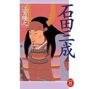 石田三成(学研) [電子書籍]