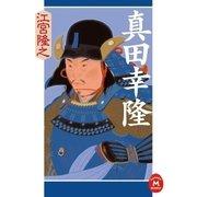 真田幸隆(学研) [電子書籍]