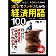 図解 30分でスッキリわかる経済用語100 (学研パブリッシング) [電子書籍]