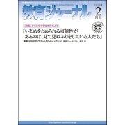 教育ジャーナル2013年2月号Lite版(第1特集)(学研) [電子書籍]