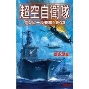 超空自衛隊―ダンピール要塞1943(歴史群像新書) [電子書籍]