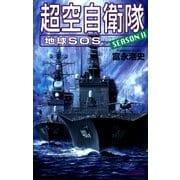 超空自衛隊〈SEASON2〉―地球SOS(歴史群像新書) [電子書籍]