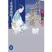 情け川、菊の雨―ふろしき同心御用帳(学研M文庫) [電子書籍]