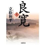 良寛〈上〉(学研M文庫) [電子書籍]