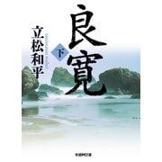 良寛〈下〉(学研M文庫) [電子書籍]