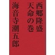 西郷隆盛 天命の巻(学研) [電子書籍]