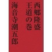西郷隆盛 王道の巻(学研) [電子書籍]