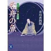 呑舟の魚―ふろしき同心御用帳(学研M文庫) [電子書籍]