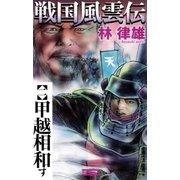 戦国風雲伝 2(学研) [電子書籍]