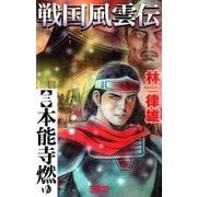 戦国風雲伝 3(学研) [電子書籍]