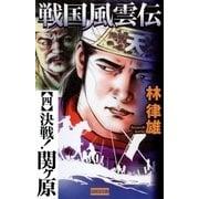 戦国風雲伝 4(学研) [電子書籍]