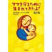 ママを守るために生まれてきたよ!―胎内記憶といのちの不思議〈Part2〉 (秀潤社) [電子書籍]
