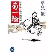 はみだし与力無頼帖 菊一輪(学研) [電子書籍]