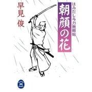 はみだし与力無頼帖 朝顔の花(学研M文庫) [電子書籍]